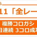 競馬予想 2021/1/11 全レース 【自信があるレース 3戦連続的中】