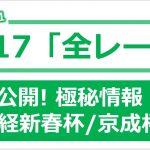 競馬予想 2021/1/17 全レース 【自信があるレース 4戦連続的中】