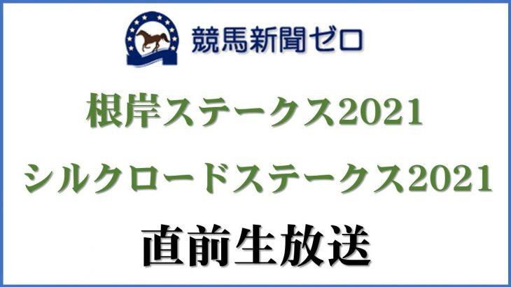 【ゼロ太郎】「根岸ステークス2021」「シルクロードステークス2021」直前生放送【競馬新聞ゼロ】
