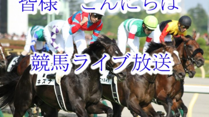 競馬ライブ 京成杯2021 日経新春杯2021 だらだら競馬