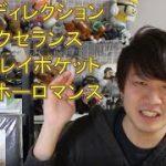 【日経新春杯2021】単勝256倍的中!?した元競馬記者の厳選穴馬!