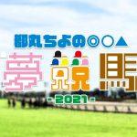 都丸ちよの夢競馬2021【ウイニングポスト9 2020 ゲーム実況】(第65回)