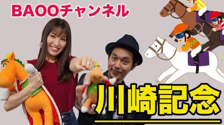 【地方競馬】2021川崎記念予想検討会【BAOOチャンネル】