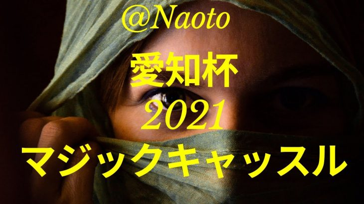 【愛知杯2021予想】マジックキャッスル【Mの法則による競馬予想】