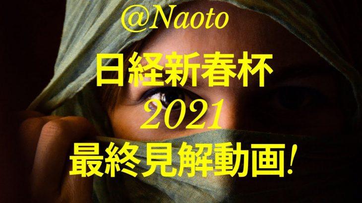 【日経新春杯2021】予想実況【Mの法則による競馬予想】