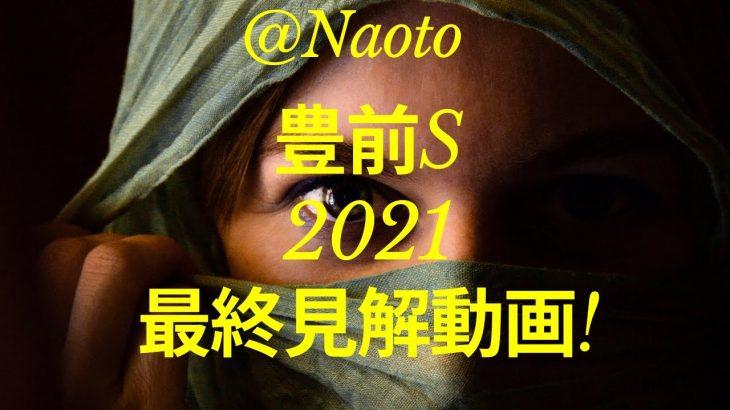 【豊前ステークス2021】予想実況【Mの法則による競馬予想】