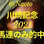 【川崎記念2021】予想実況【Mの法則による競馬予想】