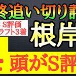【根岸ステークス2021】最終追い切り評価!S評価は4頭!競馬予想TV【☆te-chan☆】