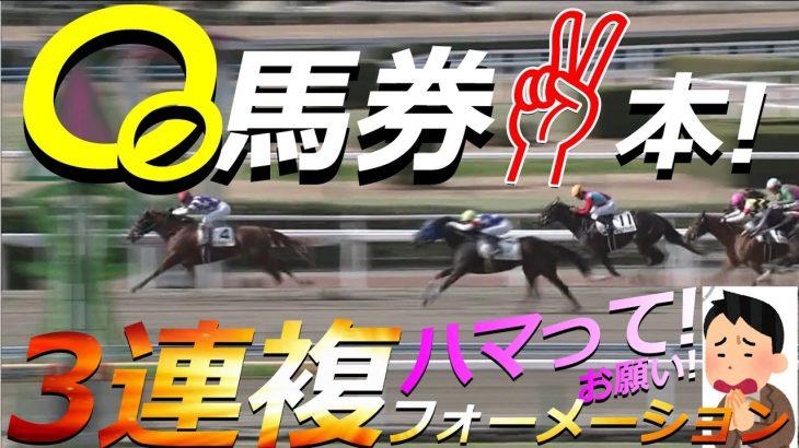 【競馬】万馬券ゲッツ!得意の3連複フォーメーション【JRAに勝つ】