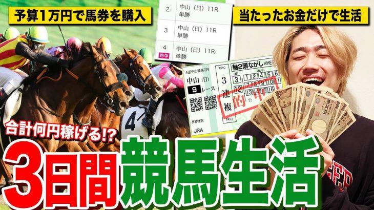 【検証】3日間素人が競馬で稼いだお金で生活できるのか?【縛り生活】