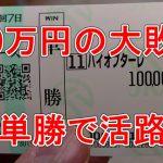 【競馬に人生】負ければ終わり!30万円争奪戦!編