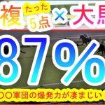 【競馬 検証 参考】低投資!3連複たった5点で787%回収!大物馬主の馬達は凄まじい爆発力!ワイド馬券に転用可能!
