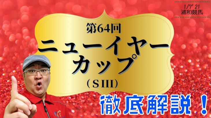 【田倉の予想】第64回 ニューイヤーカップ(SIII)徹底解説!