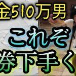 【68話】競馬の借金は競馬で返す! 馬単的中するもその後……!?