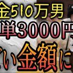 【69話】競馬の借金は競馬で返す! 久しぶりの大勝利!?馬単3000円がすごい金額に…!
