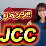 【AJCC 2021】最終週の中山競馬場で渾身のタフ予想!