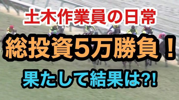 【競馬】土木作業員の日常 日経新春杯で⁈ 佐賀競馬全レース勝負! 奇跡を起こせるか⁈ AJCC