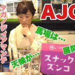 【スナックズンコ】AJCC・競馬サークルズンコ予想会!①