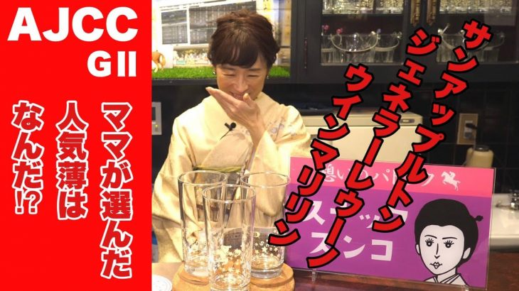 【スナックズンコ】AJCC・競馬サークルズンコ予想会!②