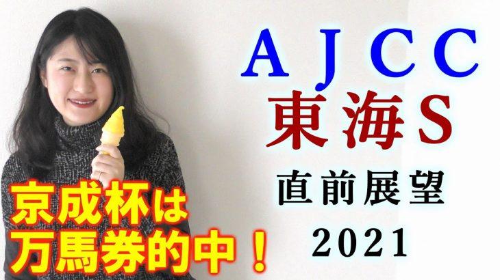 【競馬】AJCC 東海S 2021 直前展望(登録馬全頭分析はブログで!) ヨーコヨソー