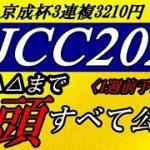 AJCC2021【厳選5頭】◎〇▲△まで全て公開!【競馬予想】