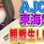 【競馬生配信】AJCC東海ステークス本気の観戦LIVE