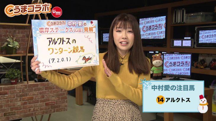 『金曜競馬CLUB』中村愛のうまコラボ(2021/01/29放送分)【チバテレ公式】