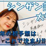 【競馬大予想‼︎!】シンザン記念(GⅢ)🐎大予想!‼︎