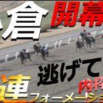 【競馬】小倉競馬開幕!逃げ・先行・内枠が断然有利!【JRAに勝つ】