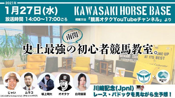 KAWASAKI HORSE BASE No.4
