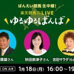 楽天競馬LIVE:ゆるゆるばんば 1月18日(月) 須田鷹雄・秋田奈津子・吉田サラダ(ものいい)