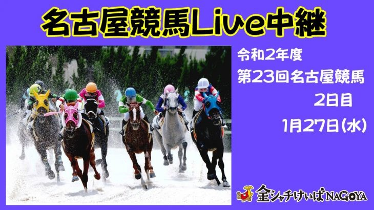 名古屋競馬Live中継 R03.01.27