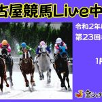 名古屋競馬Live中継 R03.01.28