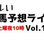 【Live】ユルい競馬予想ライブ(Vol.129)