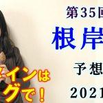 【競馬】根岸S 2021 予想(土曜メイン 瀬戸ステークスと白富士ステークスの予想はブログで!) ヨーコヨソー