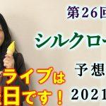 【競馬】シルクロードS 2021 予想(土曜メイン 瀬戸特別 白富士Sの予想はブログで!) ヨーコヨソー