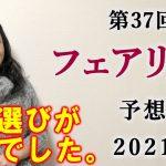 【競馬】フェアリーS 2021 予想 (ポルックスSとすばるSの予想はブログで!) ヨーコヨソー