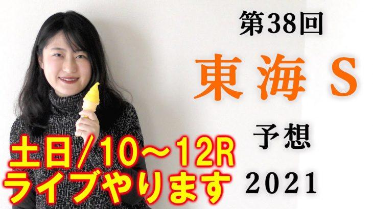 【競馬】東海S 2021 予想(土曜若駒S&初富士Sは3連複ダブル的中!!) ヨーコヨソー