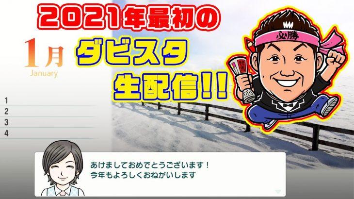 競馬ゲーム Switch 「ダービースタリオン」ゲーム生配信!!♯5【完璧な配合】【 ダビスタ 】【 ニンテンドースイッチ 】