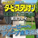 【ダビスタSwitch】はじめての『ダービースタリオン』実況プレイ!#11【競馬】