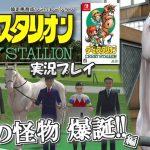 【ダビスタSwitch】はじめての『ダービースタリオン』実況プレイ!#12【競馬】