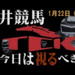 【TEKKENオリジン】1月22日(金)大井競馬極秘情報