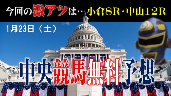 【TEKKENオリジン】1月23日(土)中央競馬無料予想