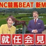TNC競馬BEAT新MC就任会見▽元withBコージがMC初挑戦!|テレビ西日本