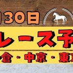 【週間競馬予想TV】2021年1月30日(土) 中央競馬全レース予想〜狙い馬・推奨レース〜を公開。小倉・中京・東京の平場、特別戦、重賞レース。注目馬を考察。
