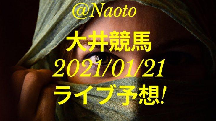 【YOUTUBEライブ】大井競馬(20210121)の予想検討会【Mの法則による競馬予想】