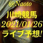 【YOUTUBEライブ】川崎競馬(20210126)の予想検討会【Mの法則による競馬予想】