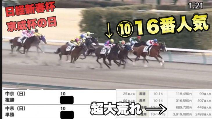 【競馬】給料入ったので日経新春杯、京成杯の日に馬券勝負してみた結果【part1】