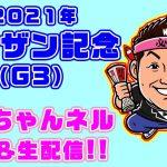 【 競馬 】シンザン記念  お兄ちゃんネル 予想 生配信!!【 競馬予想 】