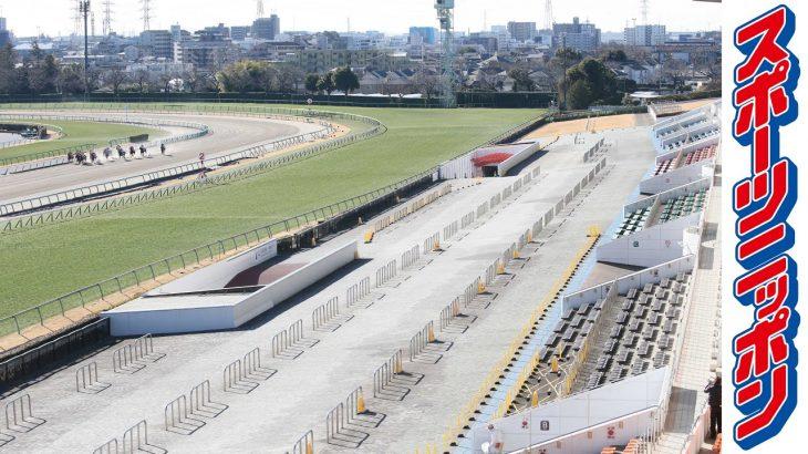 【ニュース】緊急事態宣言受け中山競馬場 無観客開催